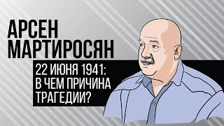 22 июня 1941 года: в чем причина трагедии? Историк Арсен Мартиросян