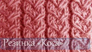 Резинка коса  Узоры вязания на спицах