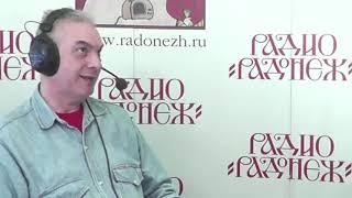 Дмитрий Девяткин на радио Радонеж Тревоги и страхи