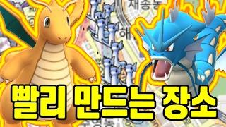 포켓몬고 망나뇽 + 갸라도스 빨리 만드는 대박 장소 직접 가 보자! 포켓몬GO [Pokemon GO] - 기리