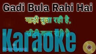 Gadi Bula Rahi Hai | Karaoke Track with Hindi Lyrics