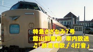 【車内放送】特急さざなみ7号(183系 電子音「鉄道唱歌」「4打音」 館山到着前)