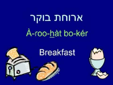 Learn Hebrew online | Free Hebrew lessons
