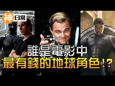 誰是電影中最有錢的地球角色!?