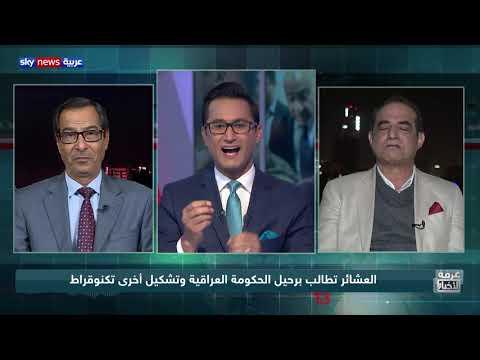 العراق.. مشهد سياسي معقد على وقع الاحتجاجات  - نشر قبل 3 ساعة