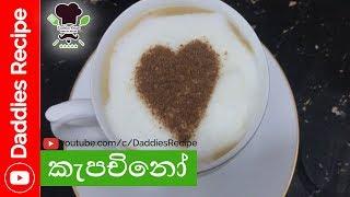 කැපචිනෝ - Cappuccino/ Beaten Coffee