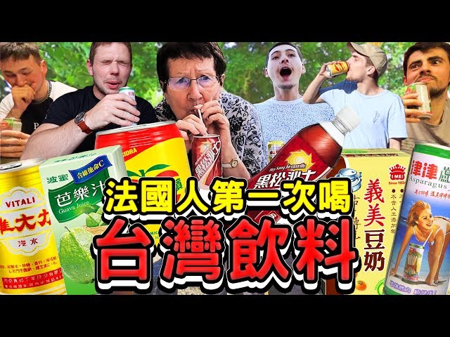 法國人對台灣飲料的第一印象 🇫🇷🇹🇼 FRENCH PEOPLE TRYING TAIWANESE DRINKS FOR THE FIRST TIME