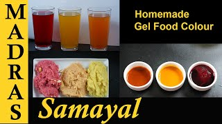 Homemade Food color Recipe in Tamil | How to make Organic Food Color at home in Tamil