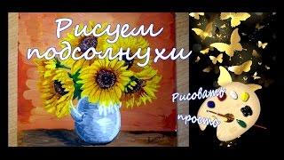 как нарисовать подсолнухи (обучающее видео)how to draw sunflowers (training video)