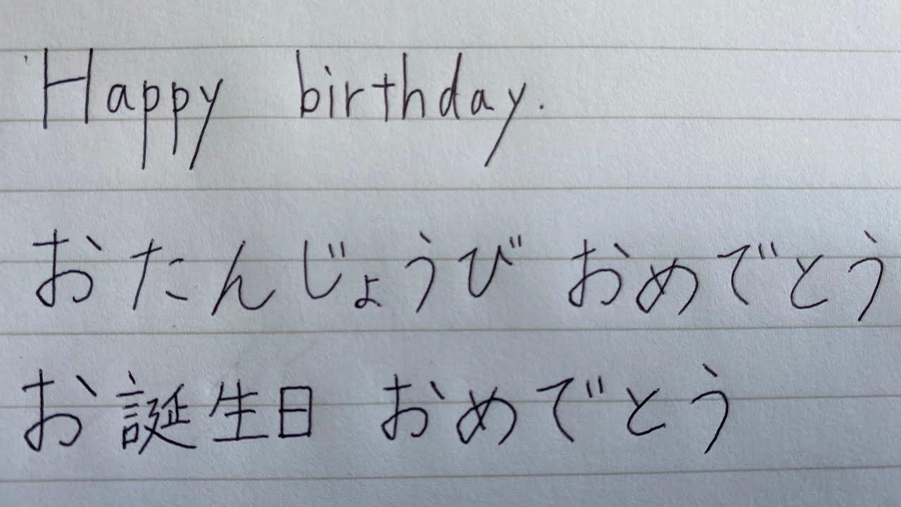 How To Write Happy Birthday In Japanese Hiragana Kanji Youtube