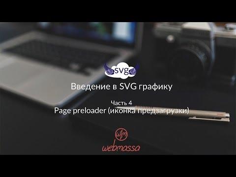 SVG preloader - анимация предзагрузки сайта
