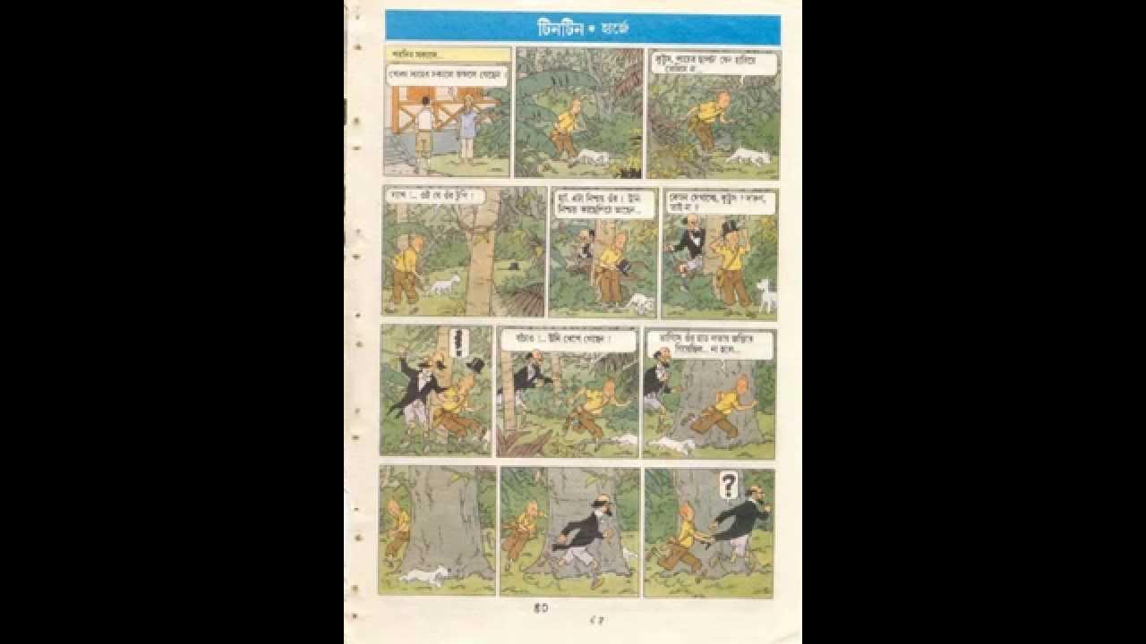 Tintin Bangla Comics Book