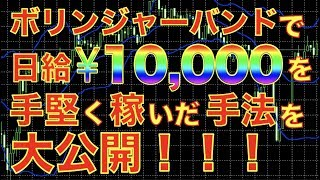 Gambar cover 【有料級】バイナリー 初心者が日給1万円を手堅く稼いだ鉄板手法を暴露!バンドウォークを確実に見分ける方法も徹底解説【ボリンジャーバンド】
