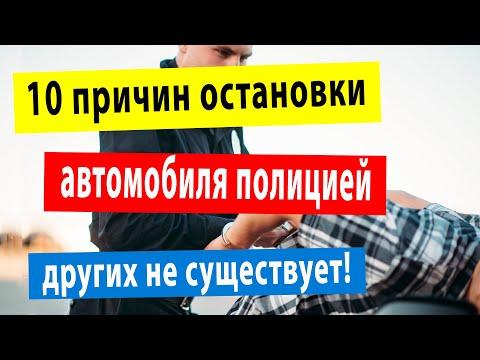 10 Причин остановки автомобиля полицией, Объяснение ст.35 закона Украины О национальной полиции