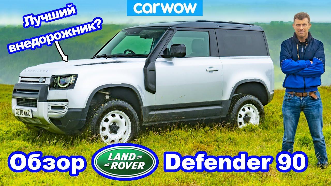 Подробный обзор Land Rover Defender 90 - езда по дороге, бездорожью и замер разгона до 100 км/ч!