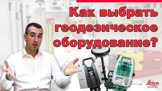 видео Где выбрать оборудование