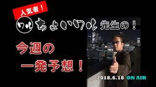 【FX初心者必見】ちょいワル先生の今週の一発予想!(2018/6/18放送) thumbnail