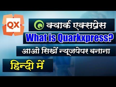 What is Quarkxpress? Quarkxpress kya hai ? [Hindi - हिन्दी]