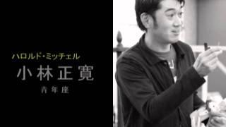 2011年12月に世田谷パブリックシアターで上演される、青年座交流...