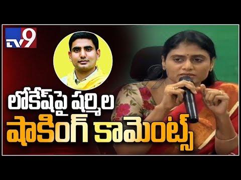 YS Sharmila praises KTR and criticises Nara Lokesh - TV9