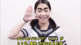 タレントのイモトアヤコ(31)が20日、東京・渋谷のNHK放送セン...