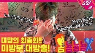 [옴뇸뇸뇸] 몬스타엑스 셔누의 옴뇸뇸뇸, 대망의 최종회!|Ep.15 (ENG SUB)