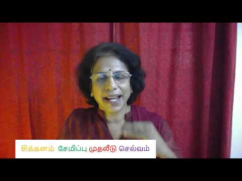 PERSONAL FINANCE IN TAMIL CHAPTER 9