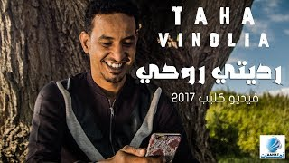 Taha Suliman ft Vinolia Kurni 2017 طه سليمان \u0026 فينوليا كورني - رديتي روحي - فيديو كليب