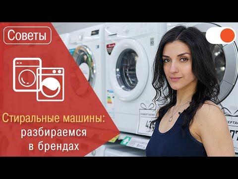 видео: Разбираемся в брендах стиральных машин: samsung, lg, indesit, electrolux и whirlpool