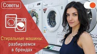 видео Стиральные машины Bosch - сборка, габариты, характеристики