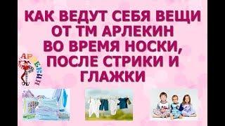 Одежда от ТМ Арлекин во время носки, после стирки, глажки