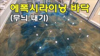 [놀] 에폭시 바닥(에폭시라이닝) - 색소로 무늬 내기…