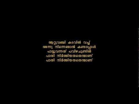 Aattuvanchi Kadavil - Very Old Malayalam Song With Lyrics