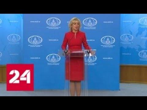 Захарова назвала Великобританию рекордсменом по геноциду - Россия 24