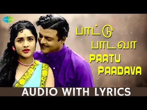 Paattu Paadava -Song With Lyrics | Gemini Ganesan, Vyjayanthimala | A.M. Rajah | Kannadasan |HD Song