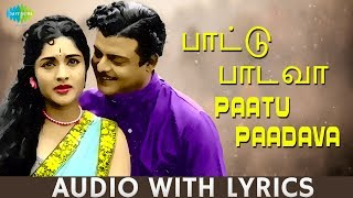 Paattu Paadava -Song With Lyrics | Gemini Ganesan, Vyjayanthimala | A.M. Rajah | Kannadasan |HD Song