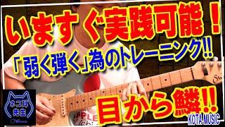 【すぐに実践可能】ギターが上手く聴こえないのは「弱く弾けない」からではないですか!?トレーニングのコツお教えいたします。