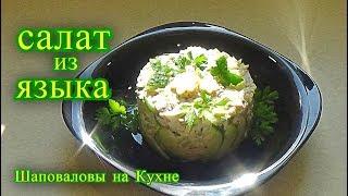 Салат из языка, рецепт, вкусно и просто, НОВИНКА,  Шаповаловы на кухне