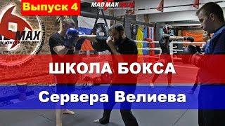 Сервер Велиев: Школа бокса. Выпуск 4. Ближний бой