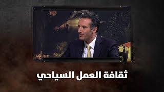 نايف الفايز واندريه حواري -  ثقافة العمل السياحي
