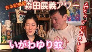 吉本新喜劇の森田展義が今回は いがわゆり蚊ちゃんをゲストに迎え、1時...