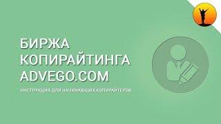 Адвего – обзор биржи копирайтинга и инструкция для новичков. Отзывы о сервисе Advego.com