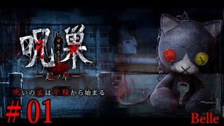 #01【恐怖の原点】「呪巣 -起ノ章-」実況プレイ ちょっとおもしろい?ゲーム実況