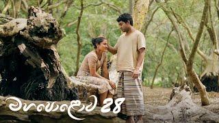 Mahapolowa | Episode 28 - (2021-03-27) | ITN
