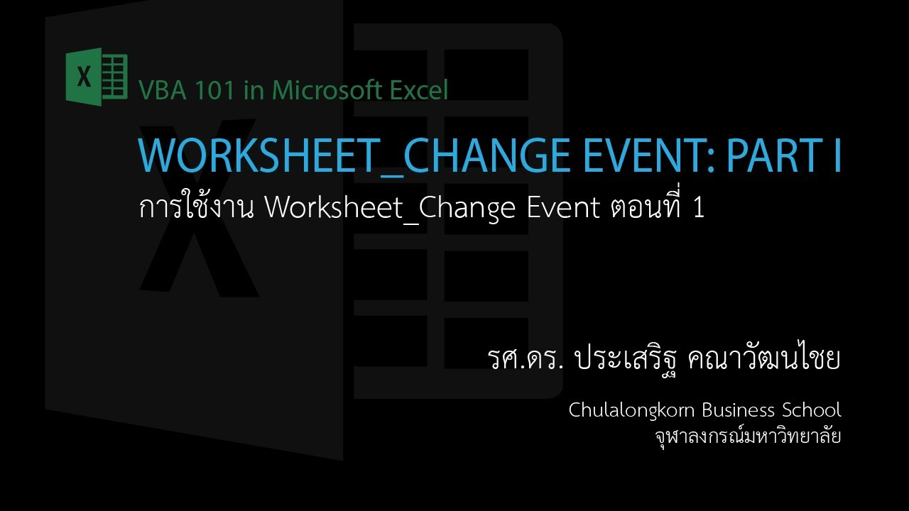 Excel VBA WorksheetChange Event 1 YouTube – Excel Vba Worksheet Change