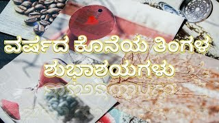 ವರ್ಷದ ಕೊನೆಯ ತಿಂಗಳ ಶುಭಾಶಯಗಳು Kannada kavanagalu