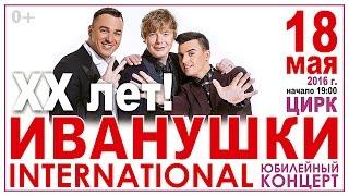 ИВАНУШКИ INTERNATIONAL в Екатеринбурге 18 05 2016 г в Цирке