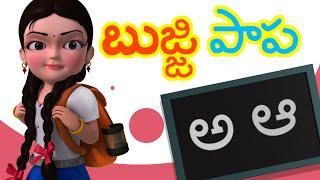 Bujji Papa Bujji Papa | Telugu Rhymes for Children | Infobells