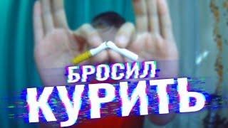 БРОСИЛ Курить после 16 ЛЕТ КУРЕНИЯ