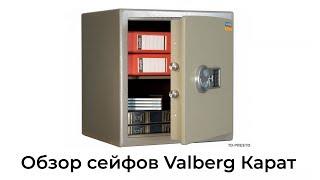 Обзор сейфов Valberg Карат